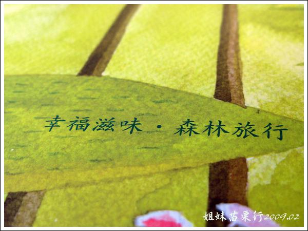 090303_00_綠葉方舟
