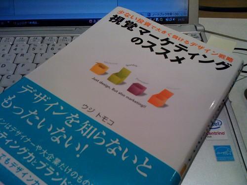 シカマケ by you.
