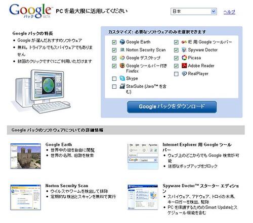 20070813googlepack