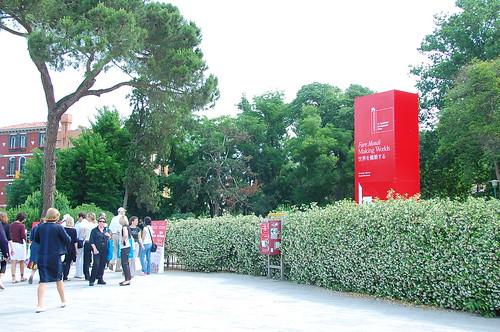 ベネツィア・ビエンナーレ会場「Giardini」入口