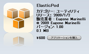 ElasticPod by you.