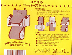 Pink smiley face Toilet Paper cover holder-Japanese kawaii cute Home decor (icecream_drops) Tags: pink cute home face bathroom japanese unique toilet cover smiley kawaii toiletpaper homedecor holder zakka