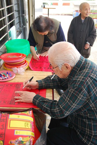gong gong writing wishes for our ancestors, taipei