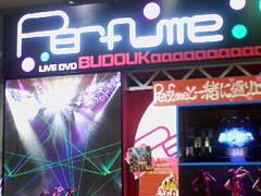Perfumeのディスプレイ。渋谷タワレコ2F