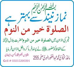 Nmaz,Allama Abdul Ghaffoor Alwari Raiwinid (Iftikhar Ul Hassan Raiwindi1) Tags: abdul allama alwari raiwinid ghaffoor
