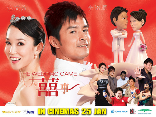 The Wedding Game - 大喜事 Poster