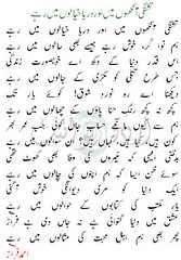 some urdu poetry
