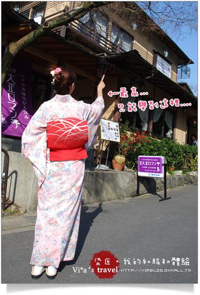 【京都賞櫻旅】京都旅遊~高台寺染匠和服體驗篇高台寺染匠和服體驗36