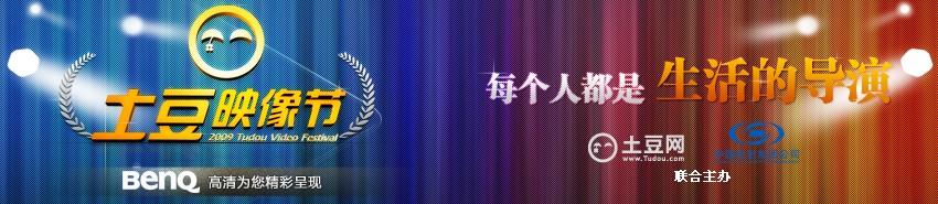 """""""2009土豆映像节 """"全程直播 所有悬念一晚揭晓! - QM158 - ."""