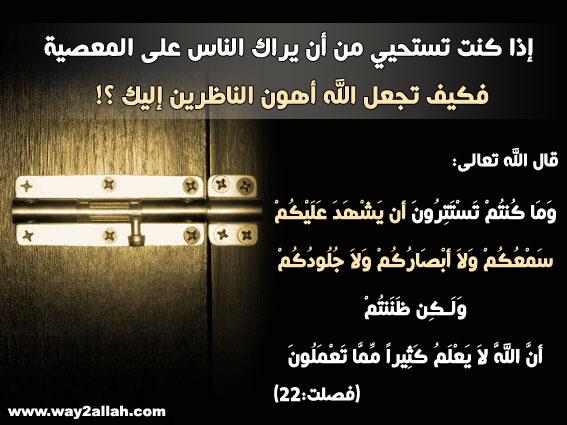 حملة عينك أمانة فحافظي عليها لاتوردك المهالك بالصور 3488959253_8ea13874c7_o.jpg