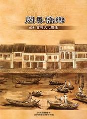 閩粵僑鄉的社會與文化變遷
