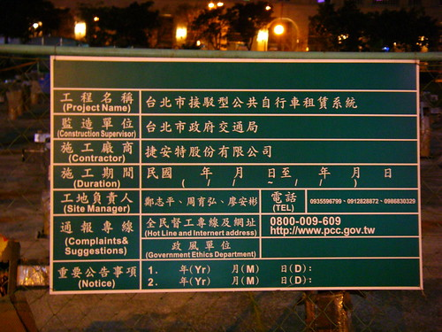 台北市接駁型公共自行車租賃系統