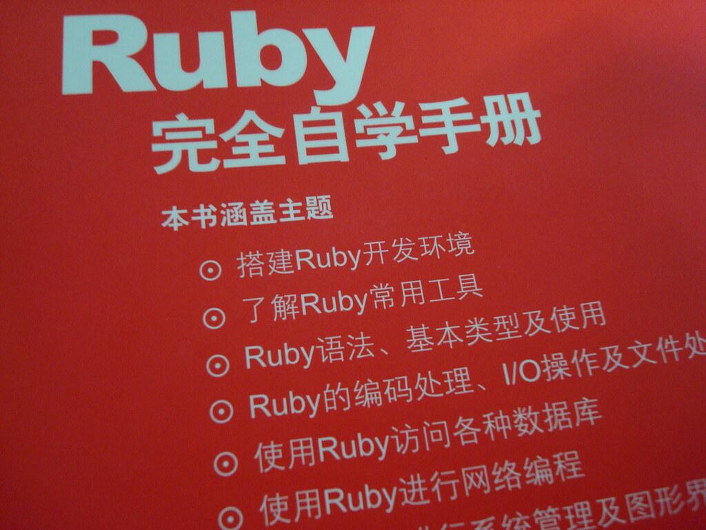 Ruby完全自學手冊