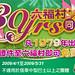 六福村歡慶 30 周年,凡 1979 年出生者免費入園。