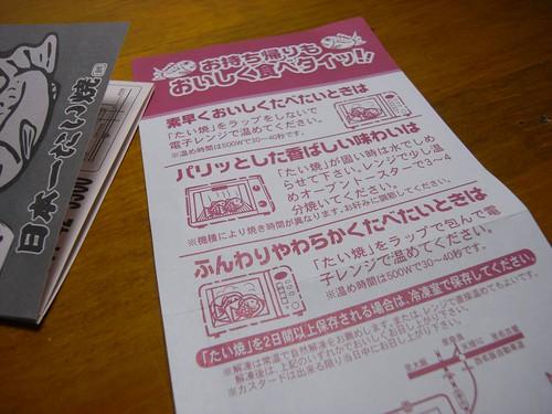 『日本一たい焼(奈良桜井店)』@桜井-11