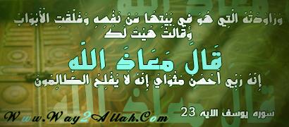 حملة عيـــــنك أمانة  3489705416_7916a693b4_o