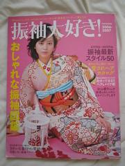 Magazine: Furisode Daisuki 2006-2007
