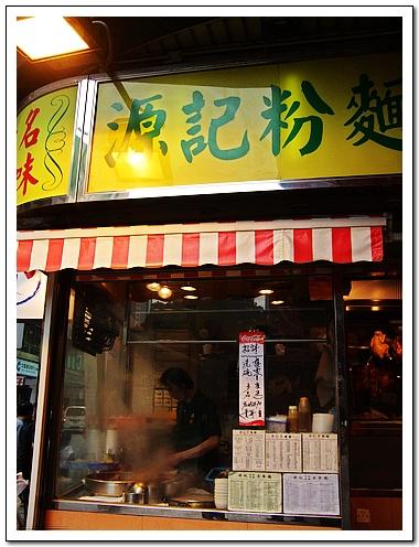 源記茶餐廳