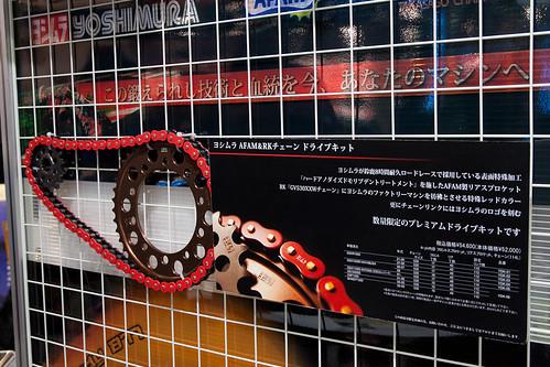ヨシムラ AFAM&RKチェーン ドライブキット