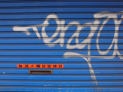 blue shutters with graffiti (Samm Bennett) Tags: blue japan graffiti tokyo shutters iriya