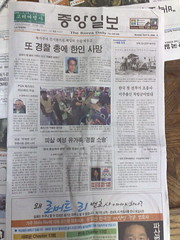 Korea Daily Front Page 4-13-09