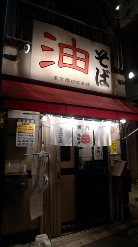 Outside the ramen shop