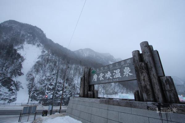 2009北海道-D4-7-層雲峽冰瀑慶典_01.jpg