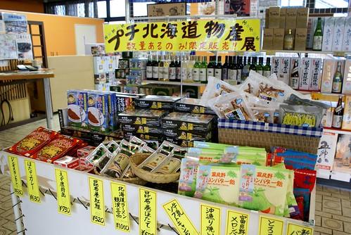 プチ北海道物産展