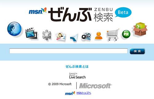 MSN Japan's Zenbu Kensaku