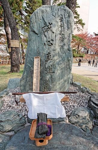 Stele Musashi - Japon 2005_009
