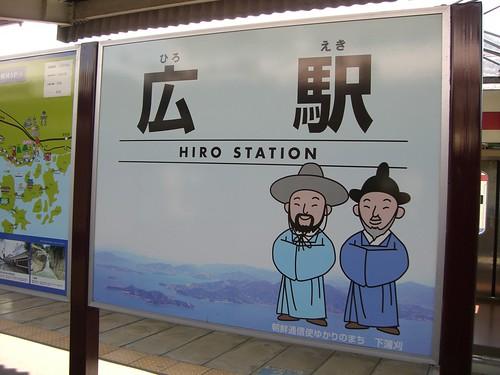 広駅/Hiro station