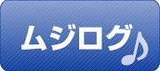 ムジログ by you.