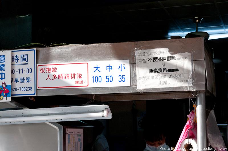 林記臭豆腐 (5)