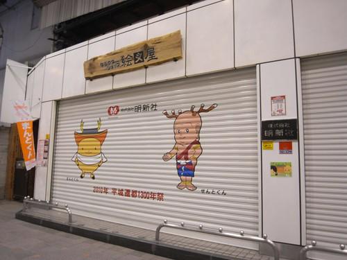ならクターショップ『絵図屋』-01