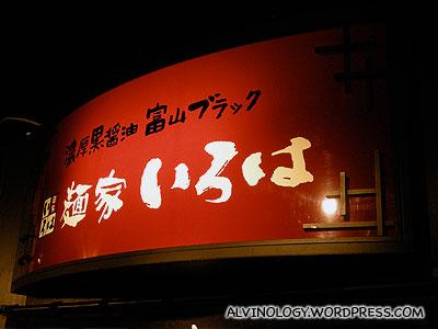 The restaurants signboard