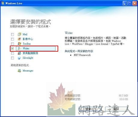 Windows Live Writer安裝-2