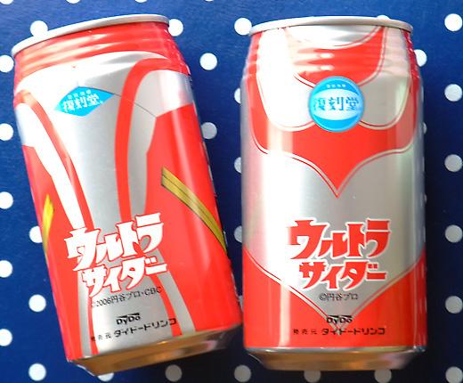ultra soda