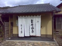 粟井温泉あしもり荘 #1