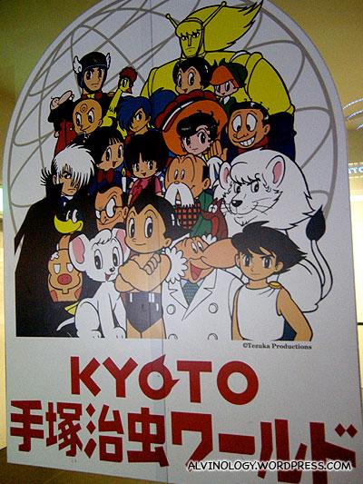 Tezuka Osamu gallery showcase