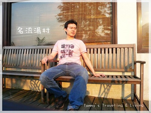 名流湯村15