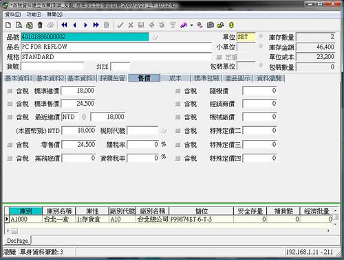 品號資料建立作業.jpg