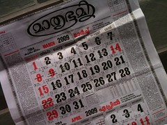 Mathrubhumi Kerala India Calendar