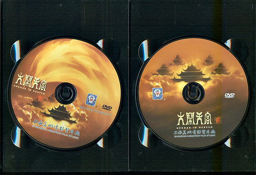 """大鬧天宮 - HAVOC IN HEAVEN "" 2 - DISC 40th Anniversary Edition // inside case ii (( 2004 ))"