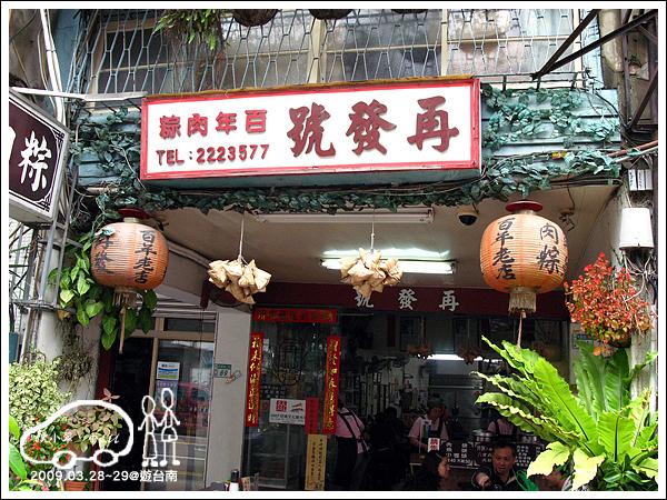 090330_06_噗小翠小LU遊台南