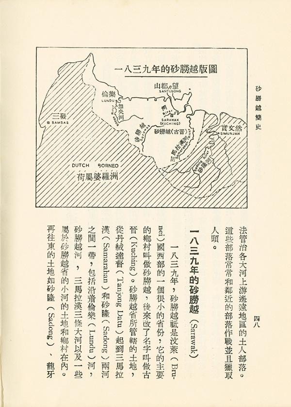HistoryOfSarawak_08_00407