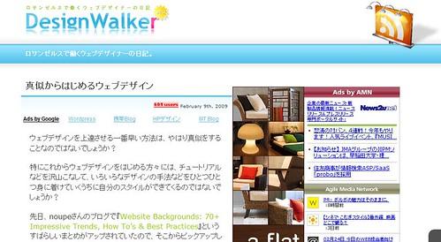 ブログデザインの旅 by you.