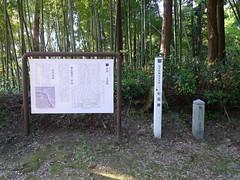 三室の縄文遺跡