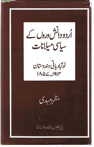 Sir Syed - Urdu Danishwaron ke Siyaasi Mailanat (1857-1914)