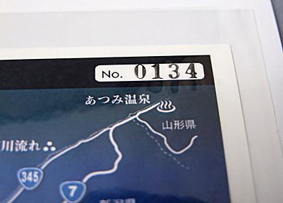日本海パークライン記念切手~シリアルナンバー