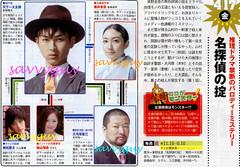 4/17 朝日 名探偵の掟 毎週金曜 後11:15〜深0:10